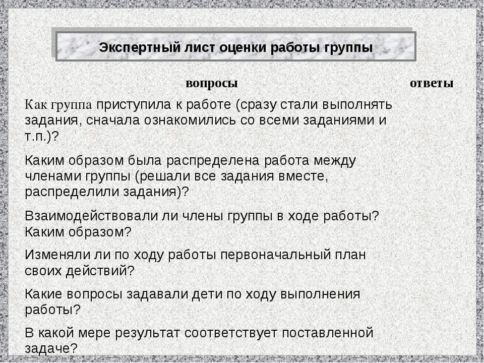 Экспертный лист оценки работы группы вопросыответы Как группа приступила к р...