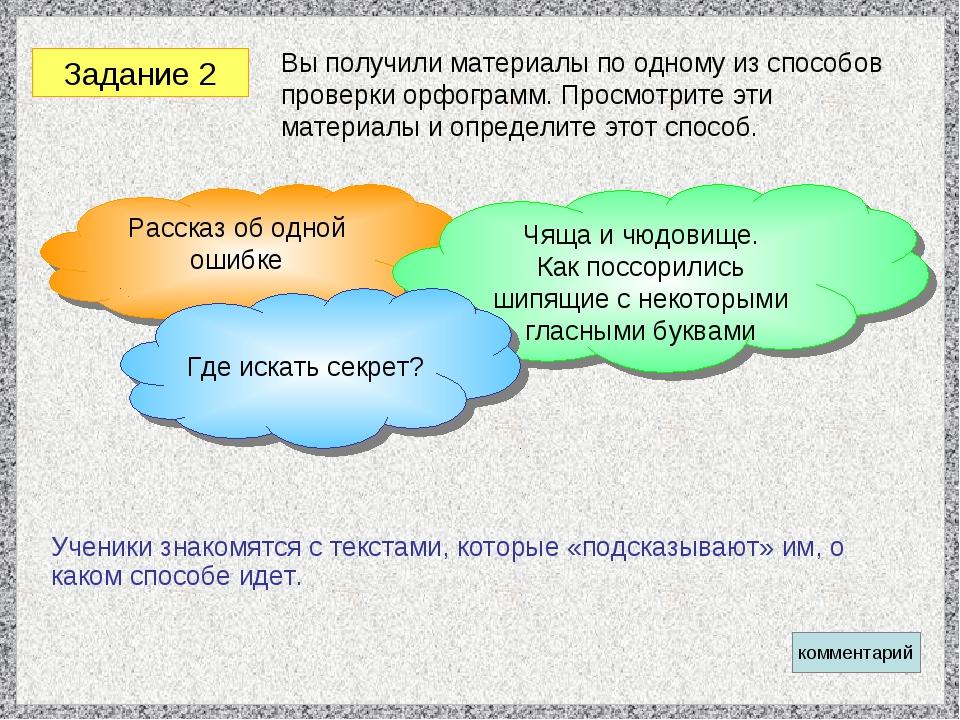 Задание 2 Вы получили материалы по одному из способов проверки орфограмм. Про...
