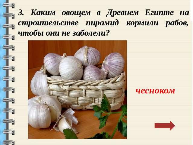 5. Едкий газ, выделяемый этим овощем при резке, является органическим соедине...