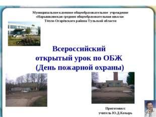 Муниципальное казенное общеобразовательное учреждение «Нарышкинская средняя о