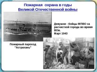 """Пожарная охрана в годы Великой Отечественной войны Пожарный пароход """"Астрахан"""