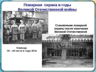 Пожарная охрана в годы Великой Отечественной войны Команда 55 - ой части в го