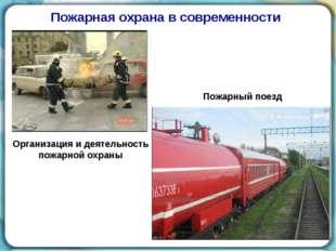 Пожарная охрана в современности Организация и деятельность пожарной охраны По