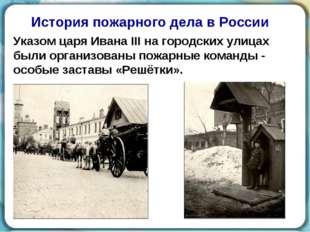 Указом царя Ивана III на городских улицах были организованы пожарные команды
