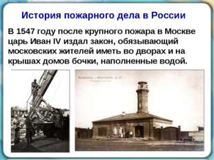 В 1547 году после крупного пожара в Москве царь Иван IV издал закон, обязываю