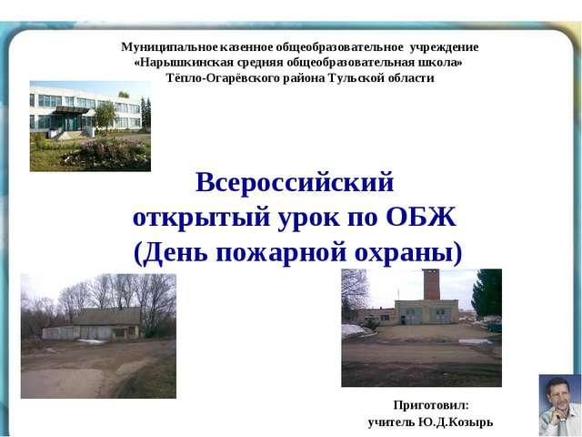 Муниципальное казенное общеобразовательное учреждение «Нарышкинская средняя о...