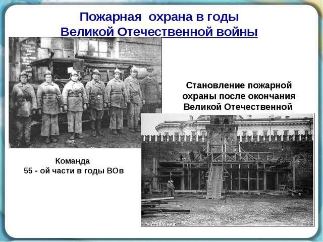 Пожарная охрана в годы Великой Отечественной войны Команда 55 - ой части в го...