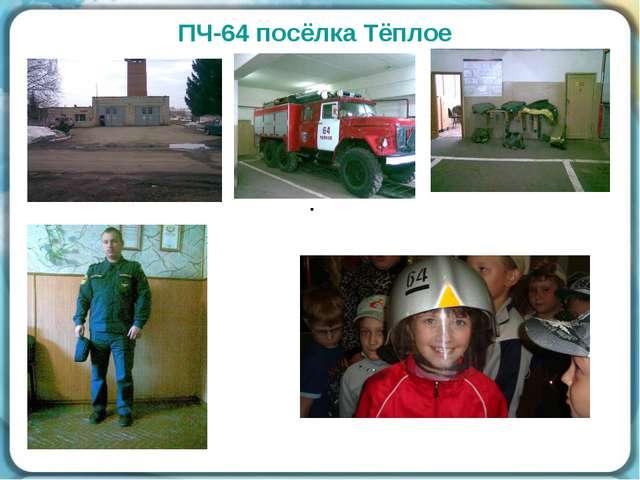 ПЧ-64 посёлка Тёплое .