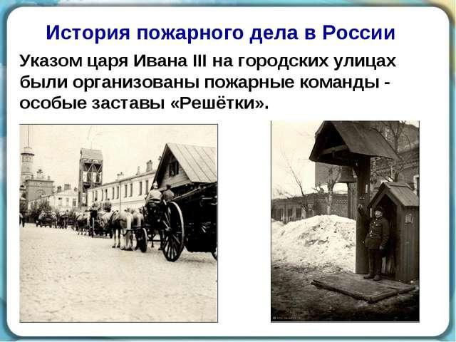Указом царя Ивана III на городских улицах были организованы пожарные команды...