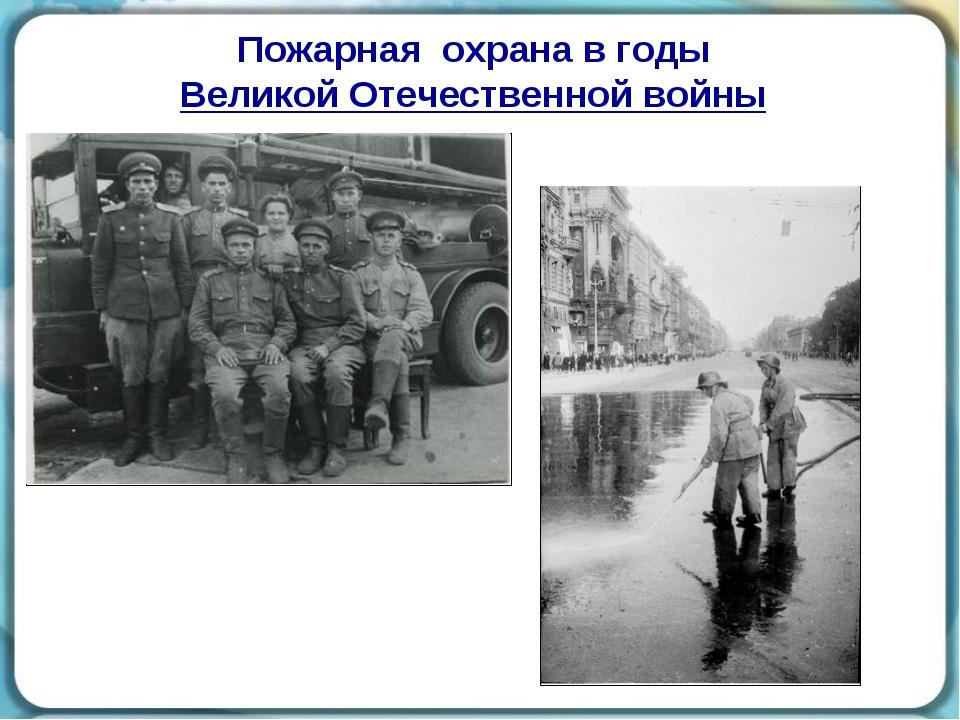 Пожарная охрана в годы Великой Отечественной войны