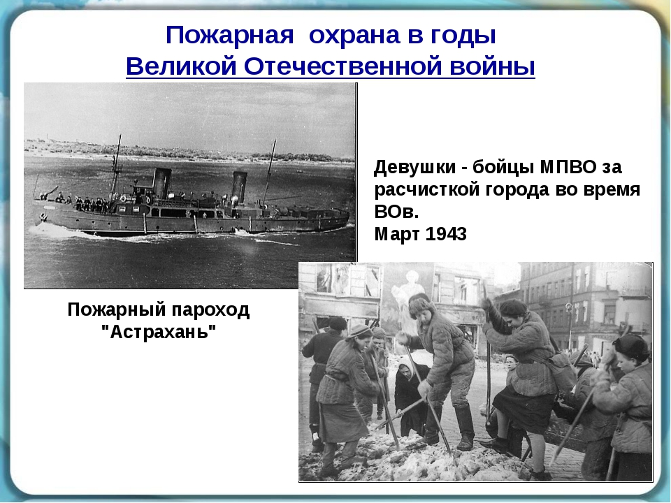 """Пожарная охрана в годы Великой Отечественной войны Пожарный пароход """"Астрахан..."""