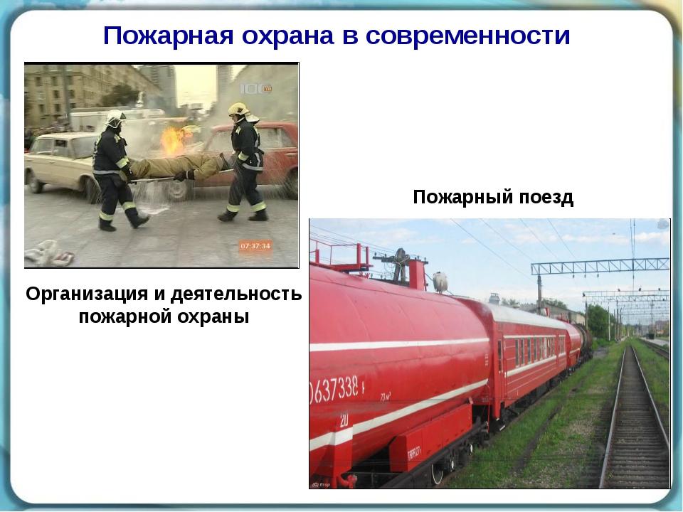 Пожарная охрана в современности Организация и деятельность пожарной охраны По...
