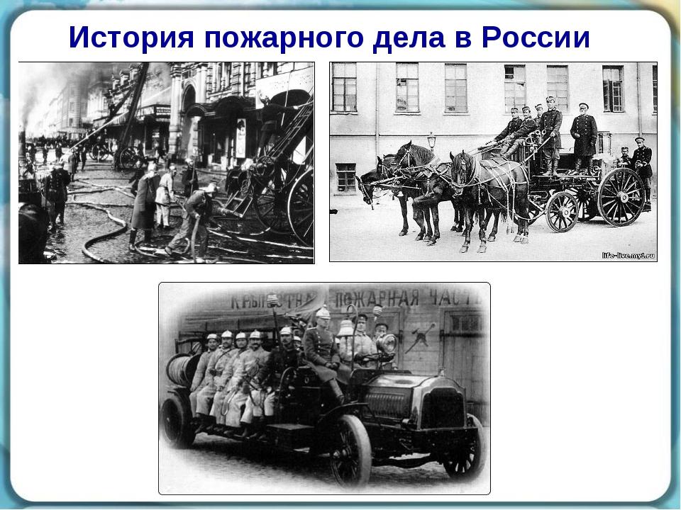 История пожарного дела в России