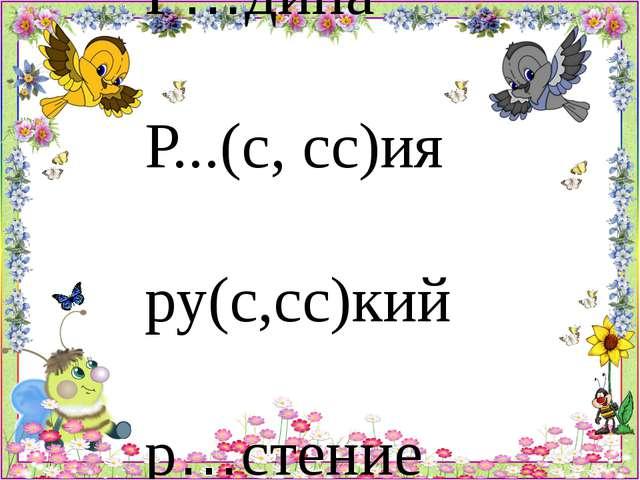 Р…дина Р...(с, сс)ия ру(с,сс)кий р…стение