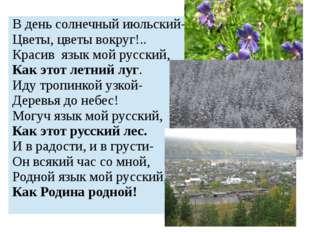 В день солнечный июльский- Цветы, цветы вокруг!.. Красив язык мой русский, Ка
