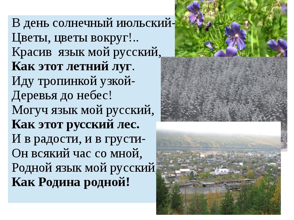 В день солнечный июльский- Цветы, цветы вокруг!.. Красив язык мой русский, Ка...