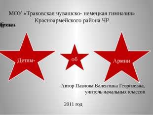 Автор Павлова Валентина Георгиевна, учитель начальных классов 2011 год МОУ «Т