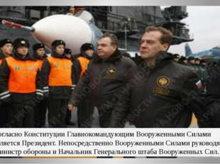 Согласно Конституции Главнокомандующим Вооруженными Силами является Президент