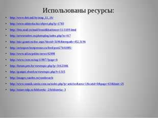 Использованы ресурсы: http://www.deti.mil.by/map_11_16/ http://www.okhtyrka.b