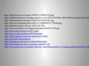 http://img.beta.rian.ru/images/19564/71/195647130.jpg http://img0.liveinterne