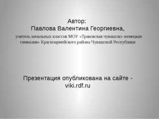Автор: Павлова Валентина Георгиевна, учитель начальных классов МОУ «Траковска
