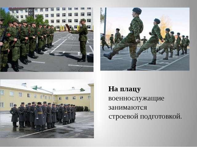 На плацу военнослужащие занимаются строевой подготовкой.