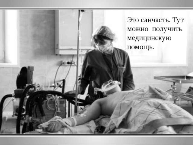 Это санчасть. Тут можно получить медицинскую помощь.