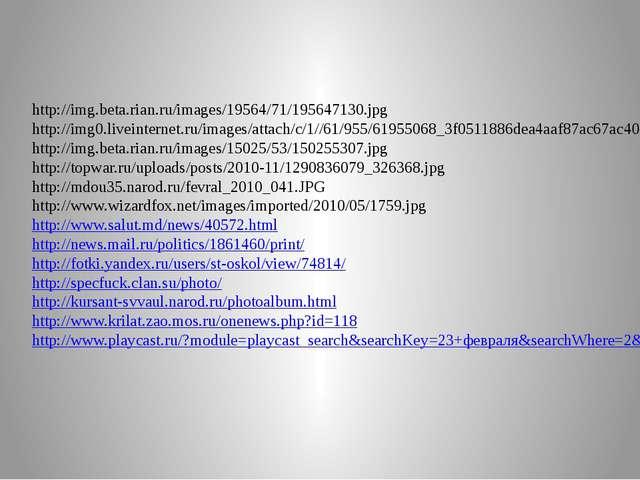 http://img.beta.rian.ru/images/19564/71/195647130.jpg http://img0.liveinterne...