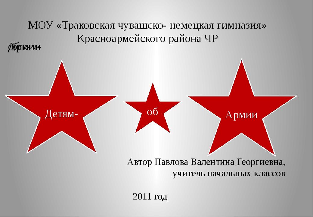 Автор Павлова Валентина Георгиевна, учитель начальных классов 2011 год МОУ «Т...