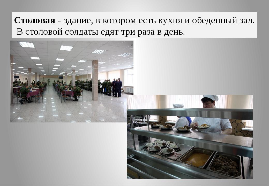 Столовая - здание, в котором есть кухня и обеденный зал. В столовой солдаты е...