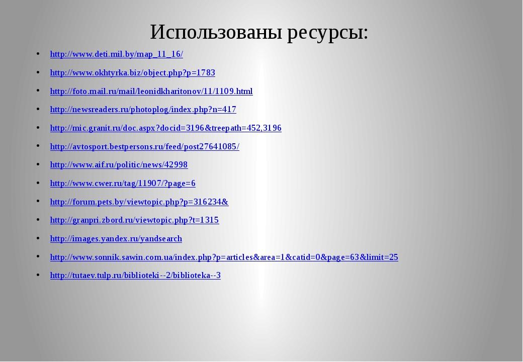 Использованы ресурсы: http://www.deti.mil.by/map_11_16/ http://www.okhtyrka.b...