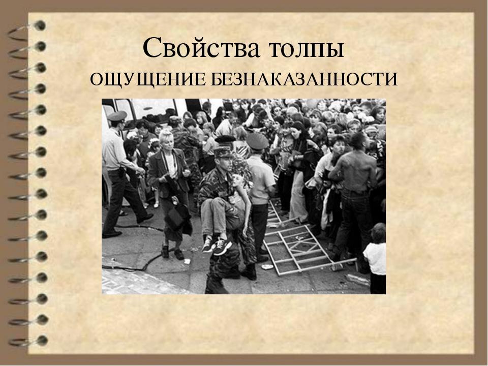Свойства толпы ОЩУЩЕНИЕ БЕЗНАКАЗАННОСТИ