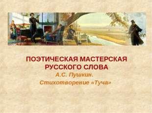 ПОЭТИЧЕСКАЯ МАСТЕРСКАЯ РУССКОГО СЛОВА А.С. Пушкин. Стихотворение «Туча»