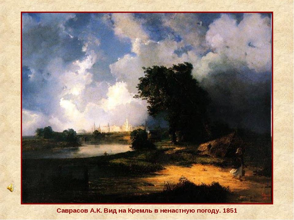 Саврасов А.К. Вид на Кремль в ненастную погоду. 1851