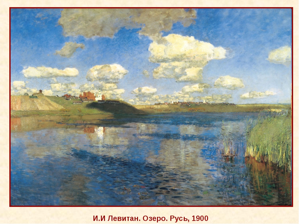И.И Левитан. Озеро. Русь, 1900