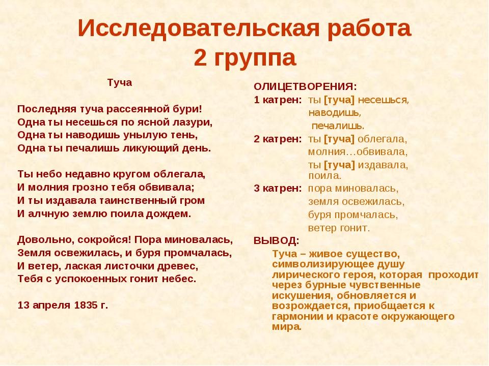 Стих туча пушкин размер