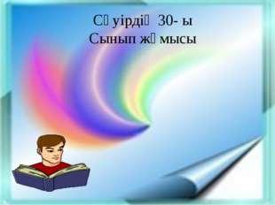 Сәуірдің 30- ы Сынып жұмысы