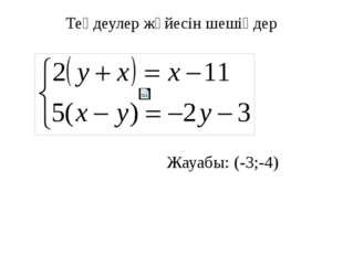 Теңдеулер жүйесін шешіңдер Жауабы: (-3;-4)