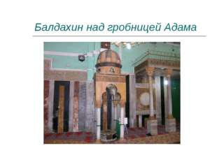 Балдахин над гробницей Адама
