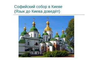 Софийский собор в Киеве (Язык до Киева доведёт)