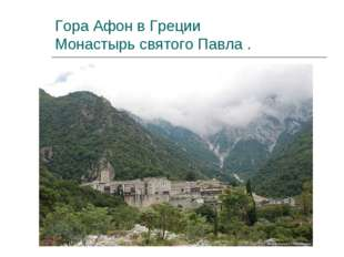 Гора Афон в Греции Монастырь святого Павла .
