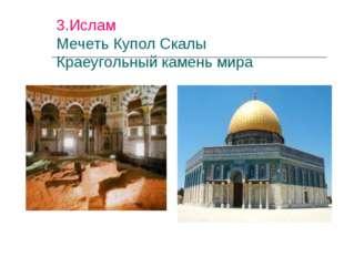 3.Ислам Мечеть Купол Скалы Краеугольный камень мира