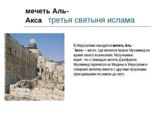 мечеть Аль- Акса третья святыня ислама В Иерусалиме находится мечеть Аль- ˜А