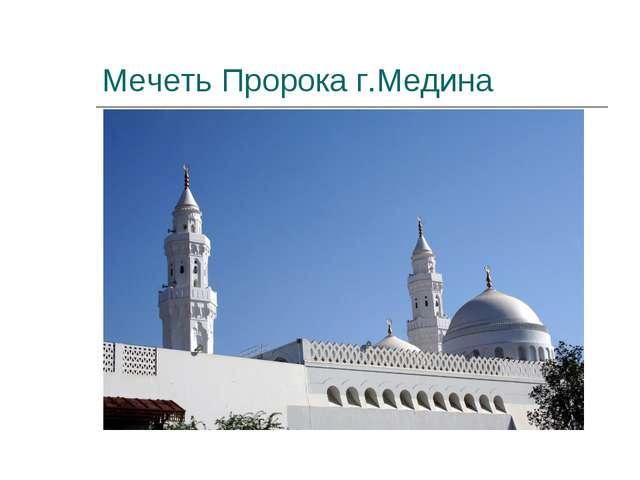 Мечеть Пророка г.Медина