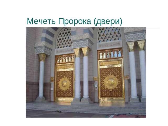 Мечеть Пророка (двери)