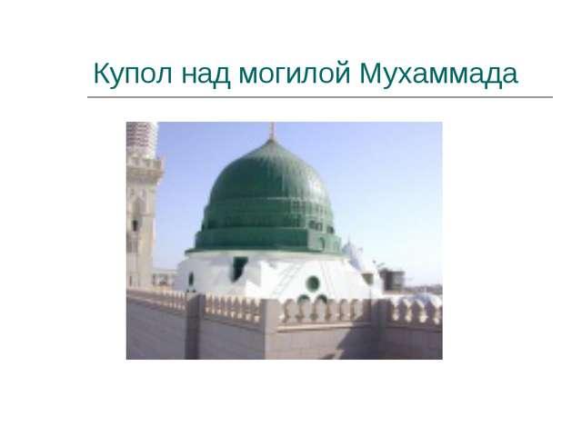 Купол над могилой Мухаммада