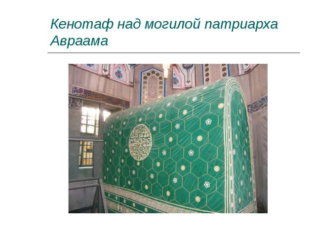 Кенотаф над могилой патриарха Авраама