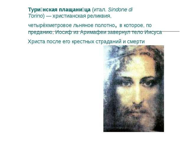 Тури́нская плащани́ца(итал.Sindone di Torino)—христианскаяреликвия, четы...