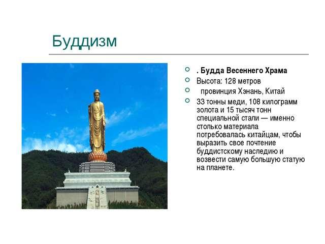 Буддизм . Будда Весеннего Храма Высота: 128 метров провинция Хэнань, Китай 33...