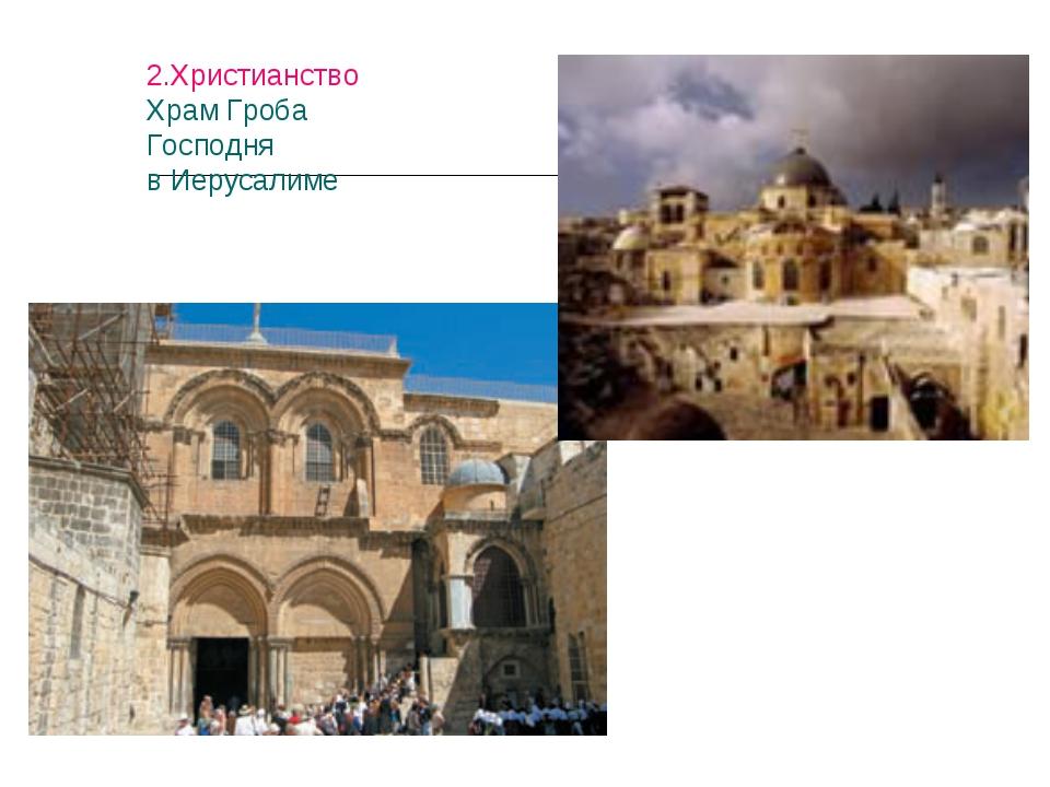 2.Христианство Храм Гроба Господня в Иерусалиме